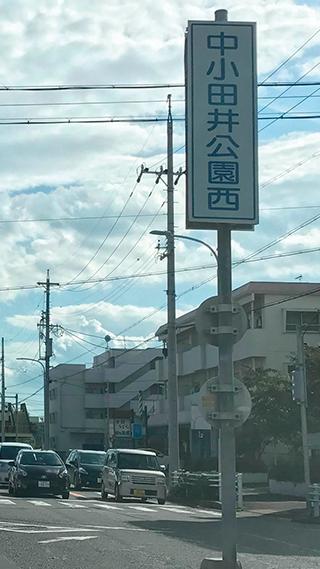 名鉄「上小田井」駅方面から車で5分