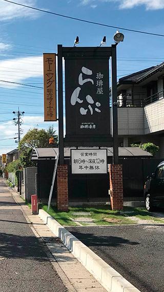 名鉄「中小田井駅」をご利用の方