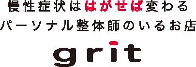 筋膜整体『grit』